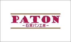 石窯パン工房パトン